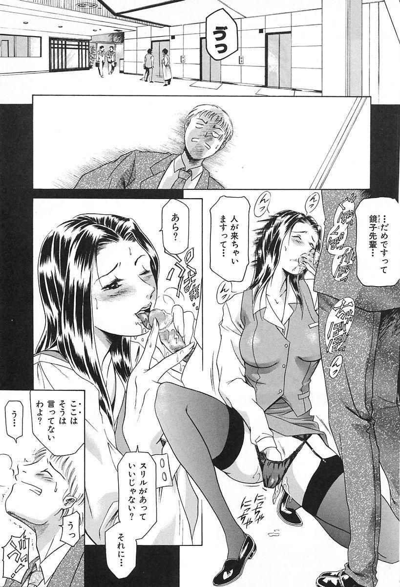 Dokushinsha no Kagaku 10