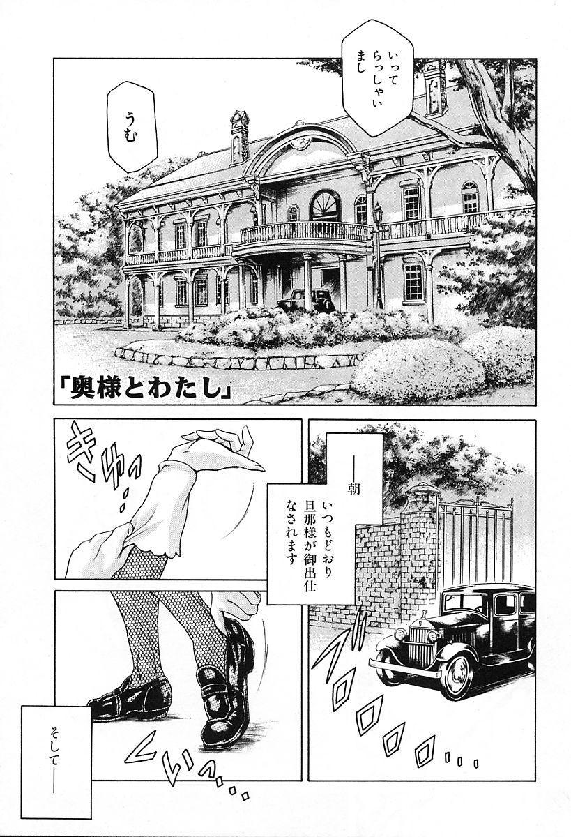 Dokushinsha no Kagaku 118