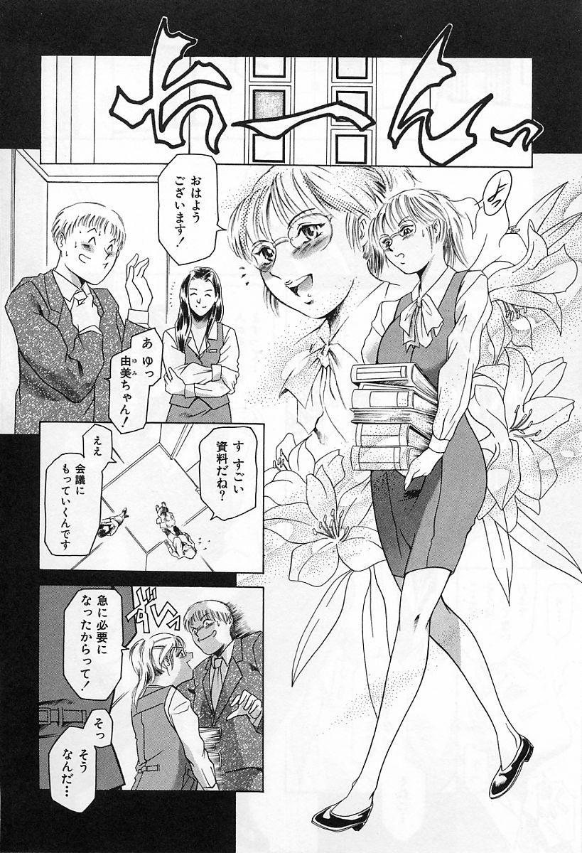 Dokushinsha no Kagaku 11
