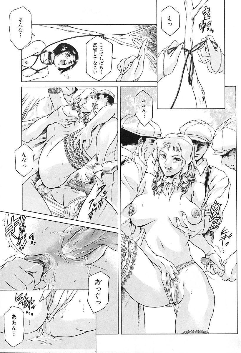 Dokushinsha no Kagaku 130