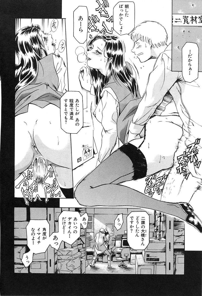 Dokushinsha no Kagaku 13