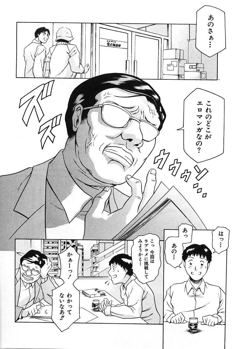 Dokushinsha no Kagaku 139