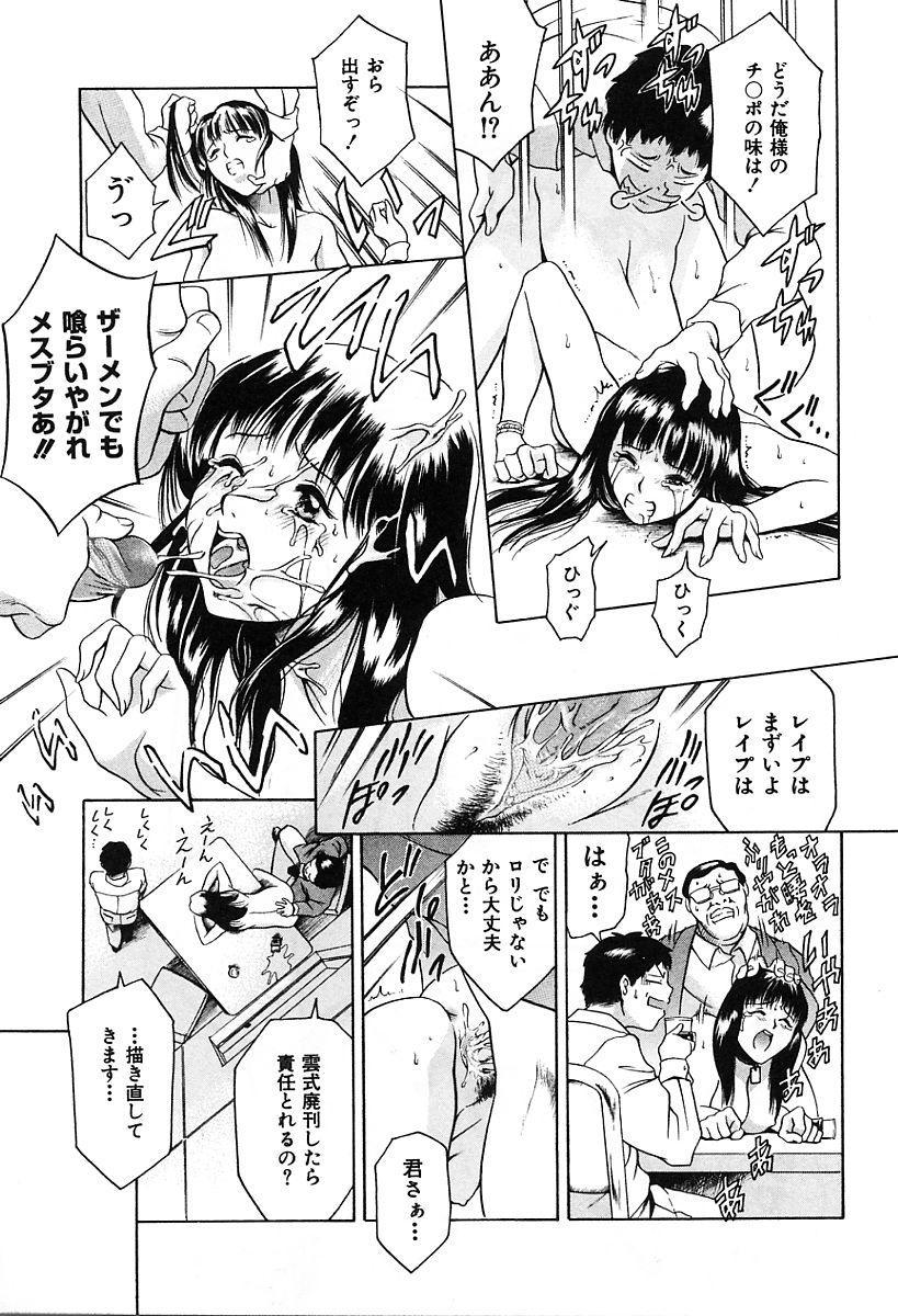 Dokushinsha no Kagaku 144