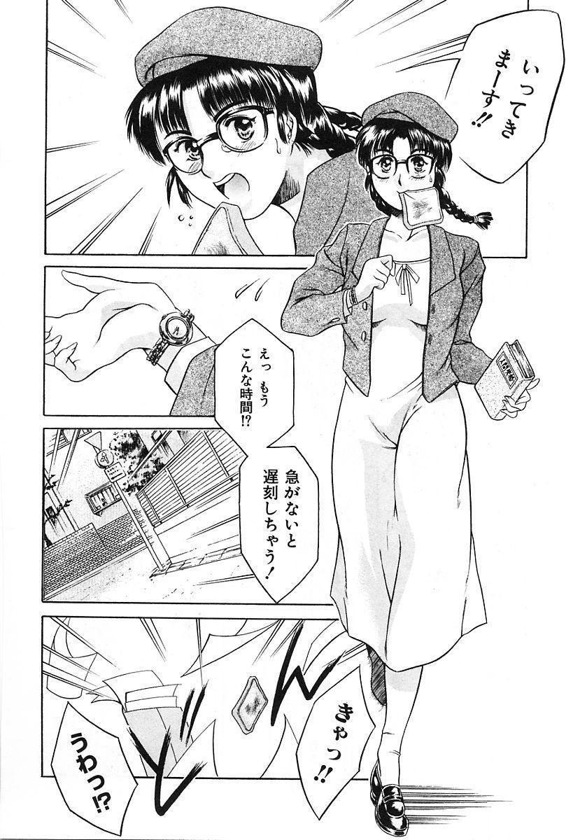Dokushinsha no Kagaku 145
