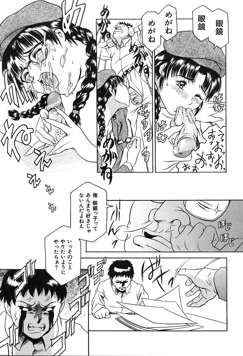 Dokushinsha no Kagaku 148