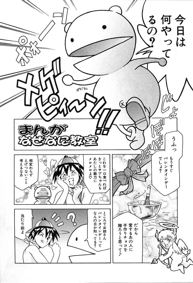 Dokushinsha no Kagaku 155