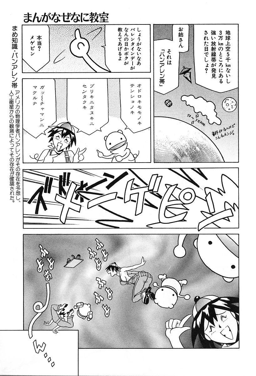 Dokushinsha no Kagaku 156