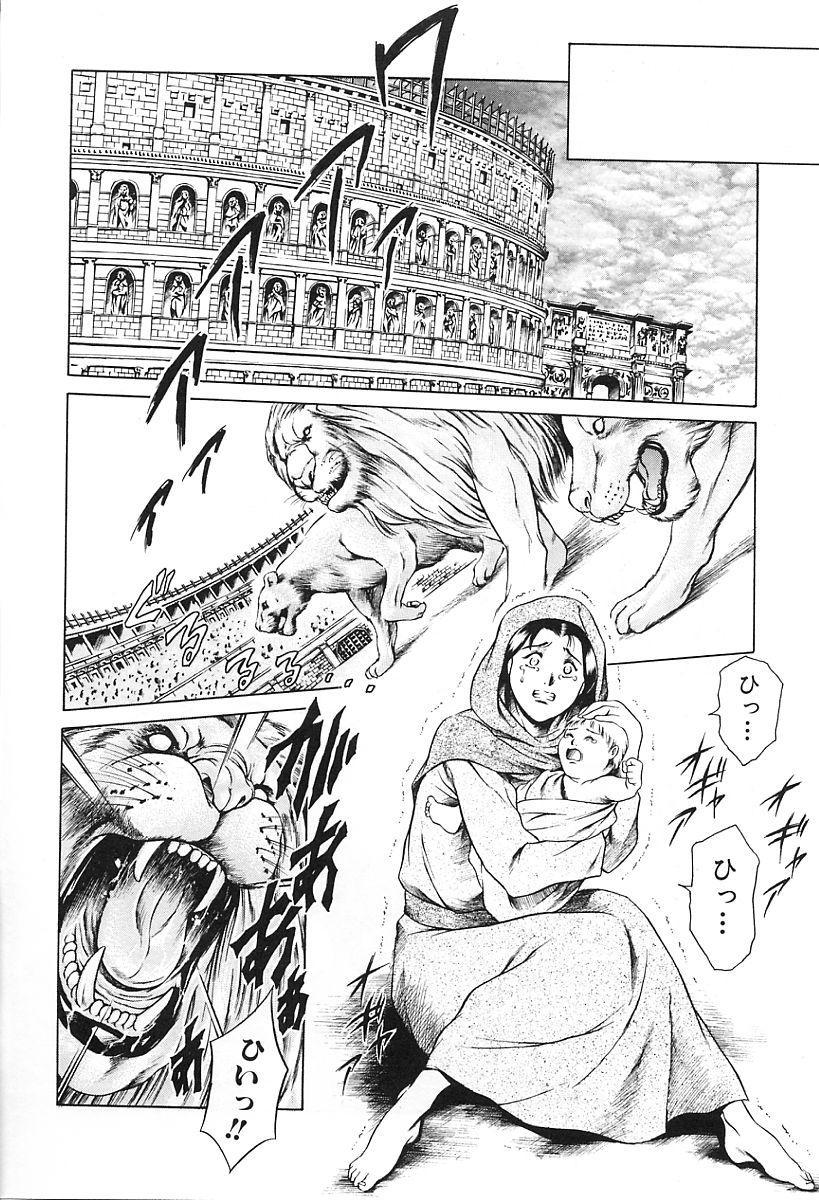 Dokushinsha no Kagaku 157