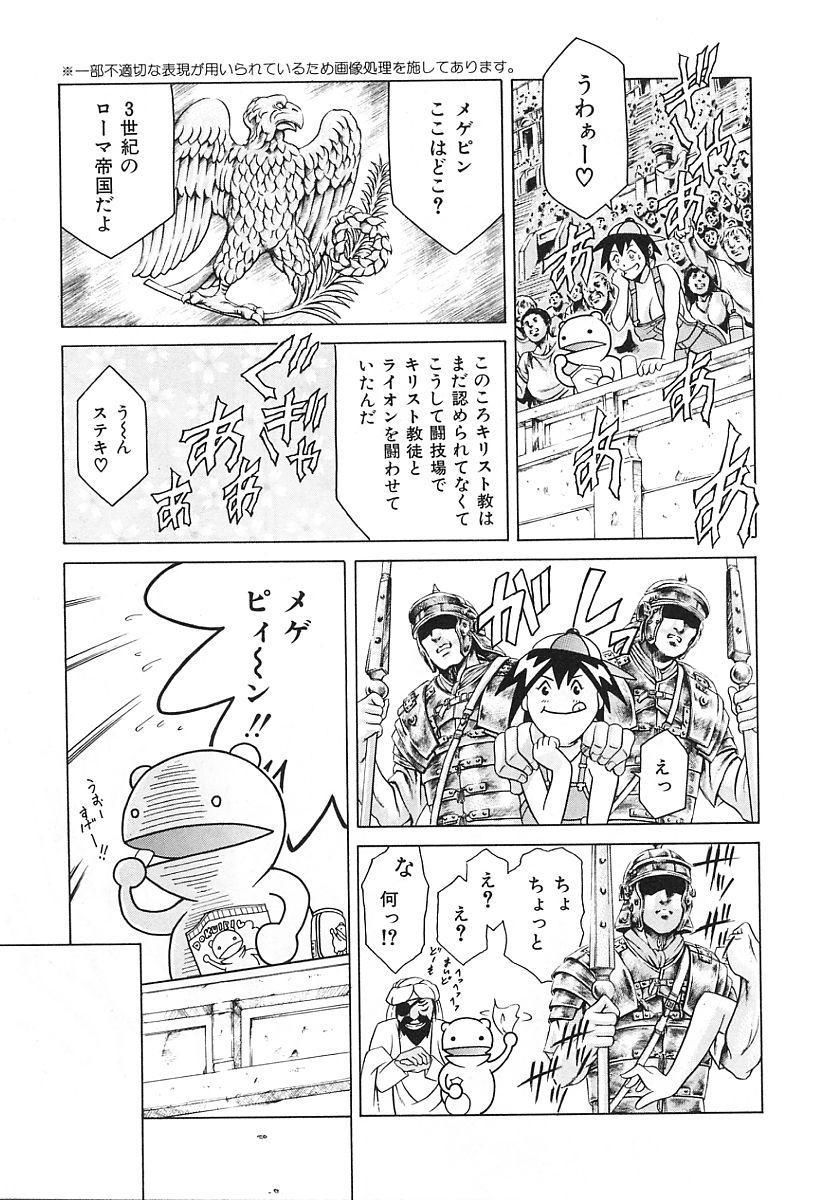 Dokushinsha no Kagaku 158