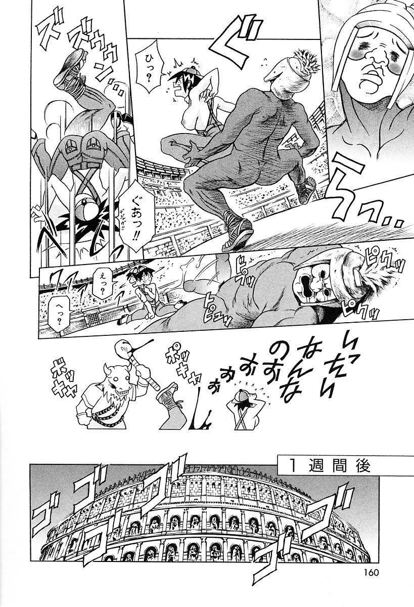 Dokushinsha no Kagaku 163