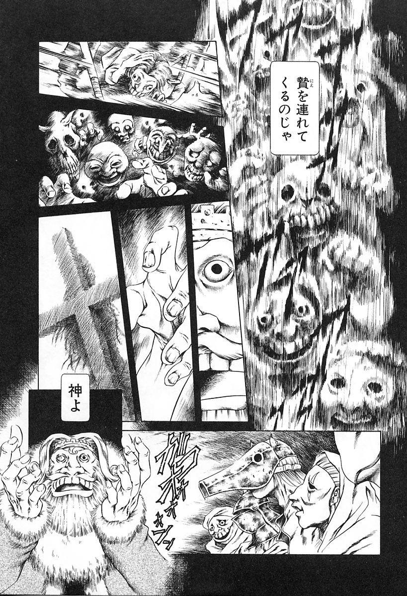 Dokushinsha no Kagaku 180