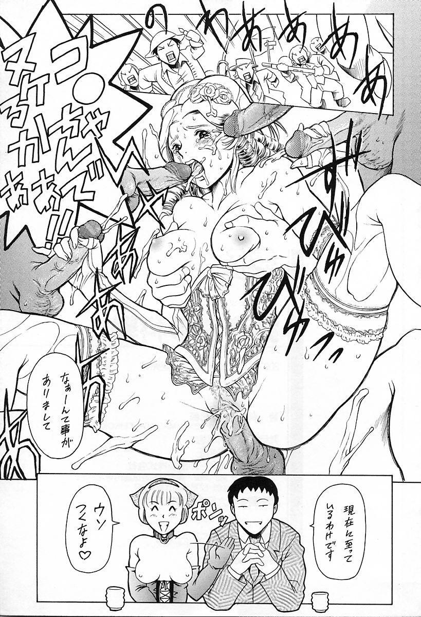 Dokushinsha no Kagaku 198