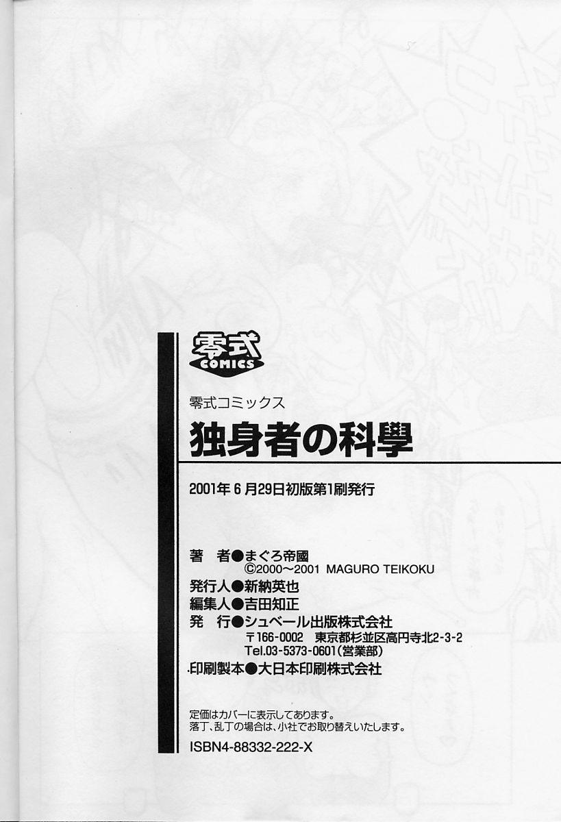 Dokushinsha no Kagaku 199