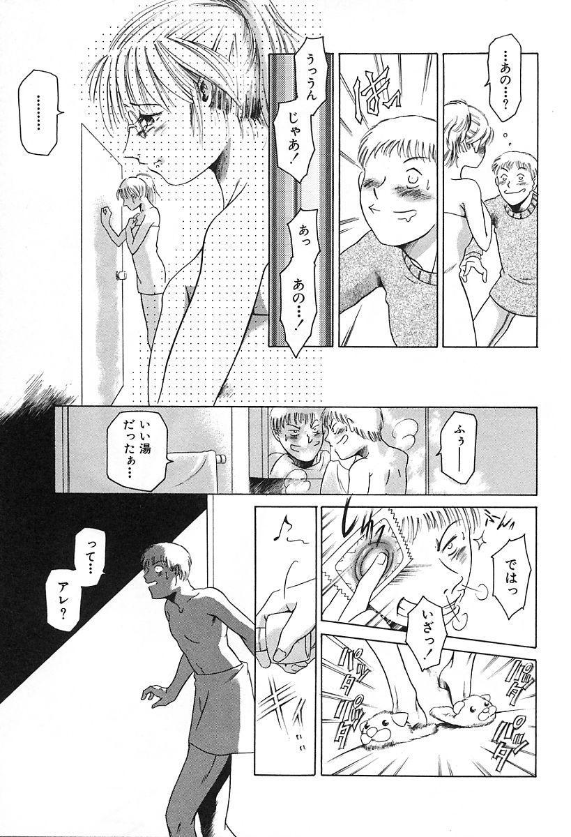 Dokushinsha no Kagaku 20