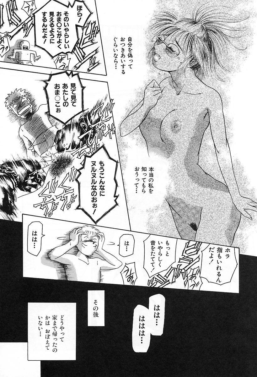 Dokushinsha no Kagaku 24