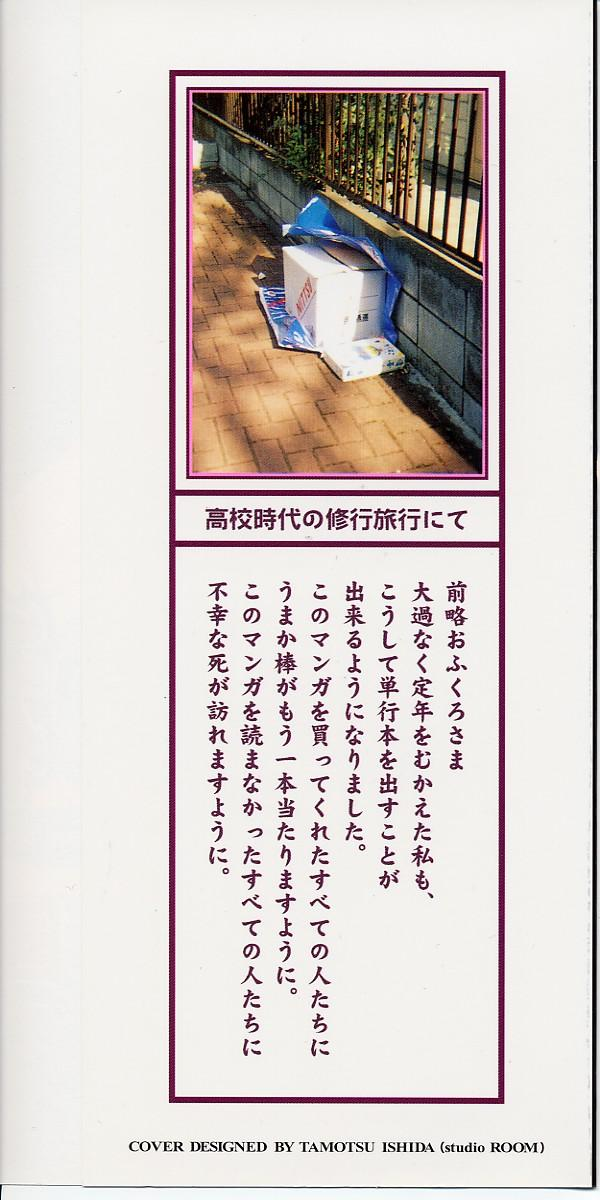 Dokushinsha no Kagaku 2