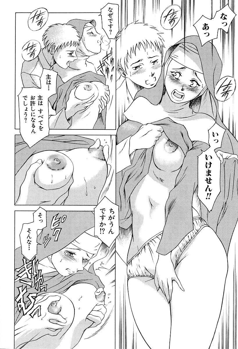 Dokushinsha no Kagaku 35