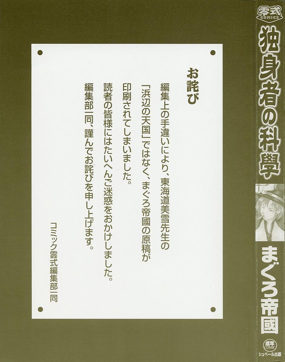Dokushinsha no Kagaku 4