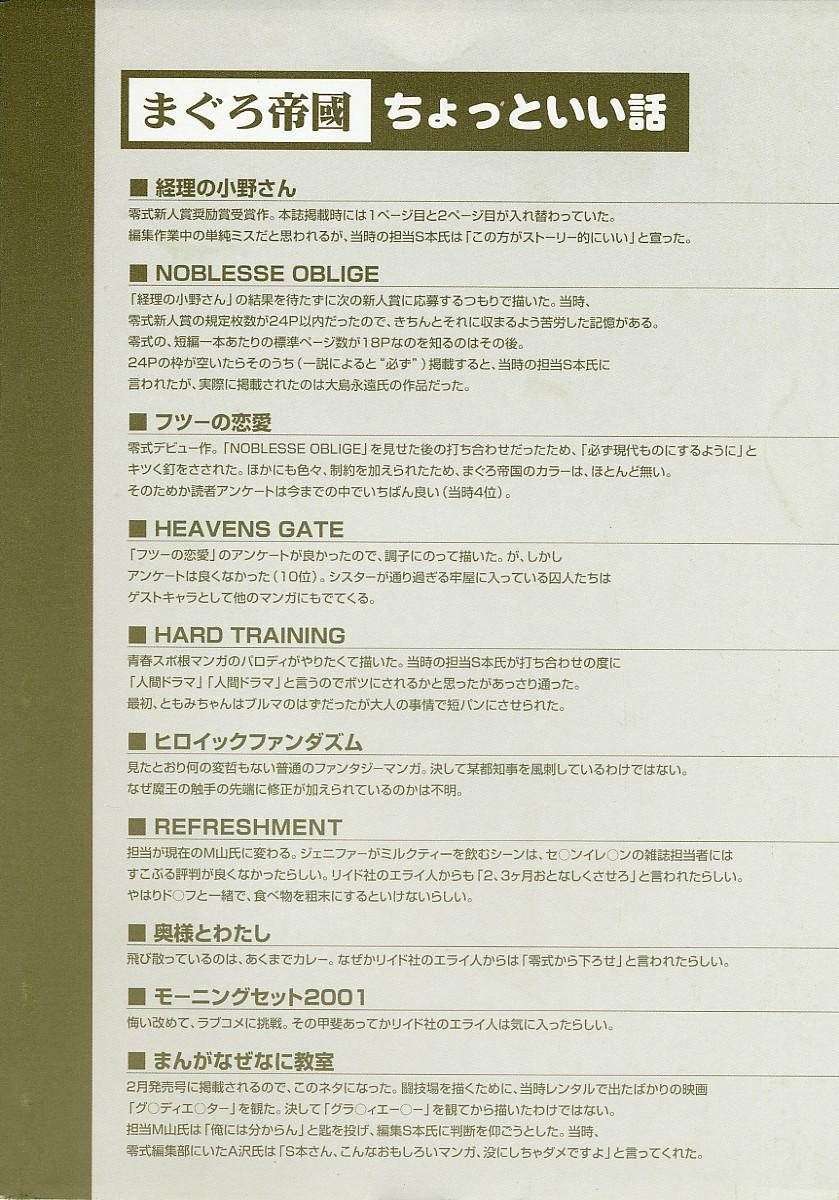 Dokushinsha no Kagaku 5