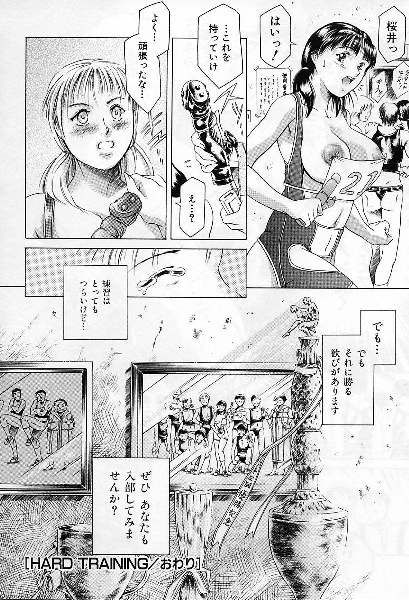 Dokushinsha no Kagaku 61