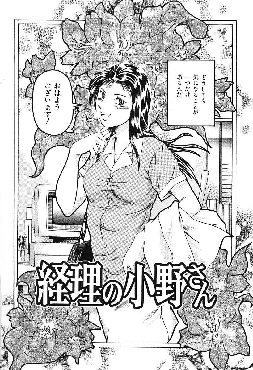 Dokushinsha no Kagaku 63