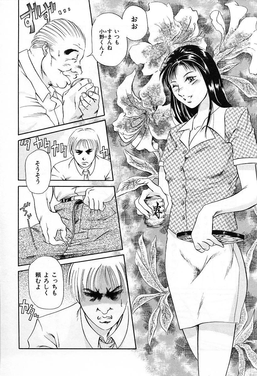Dokushinsha no Kagaku 65