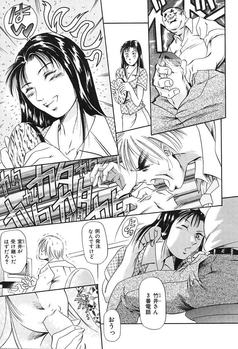 Dokushinsha no Kagaku 66