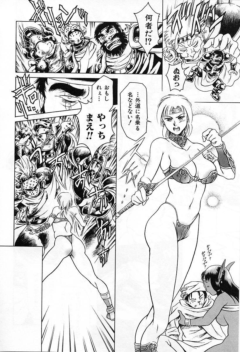 Dokushinsha no Kagaku 87
