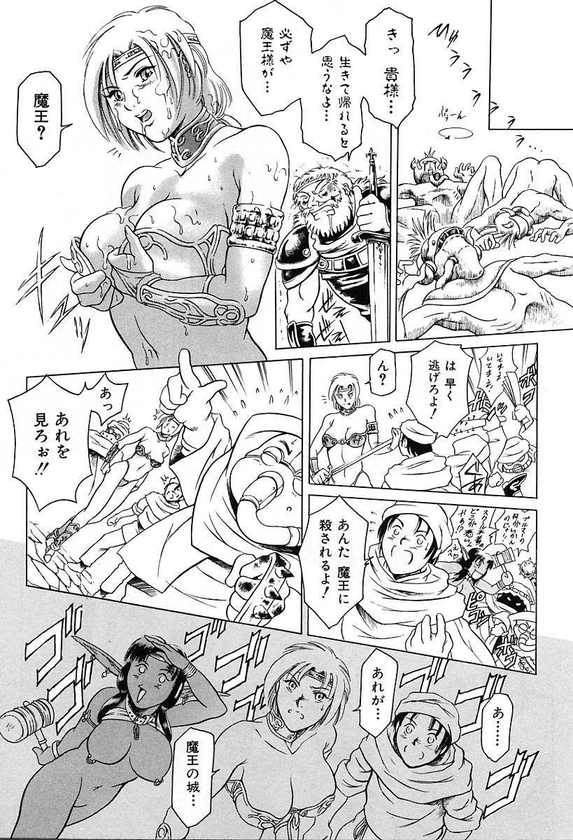 Dokushinsha no Kagaku 88