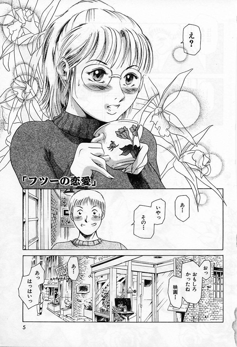 Dokushinsha no Kagaku 8