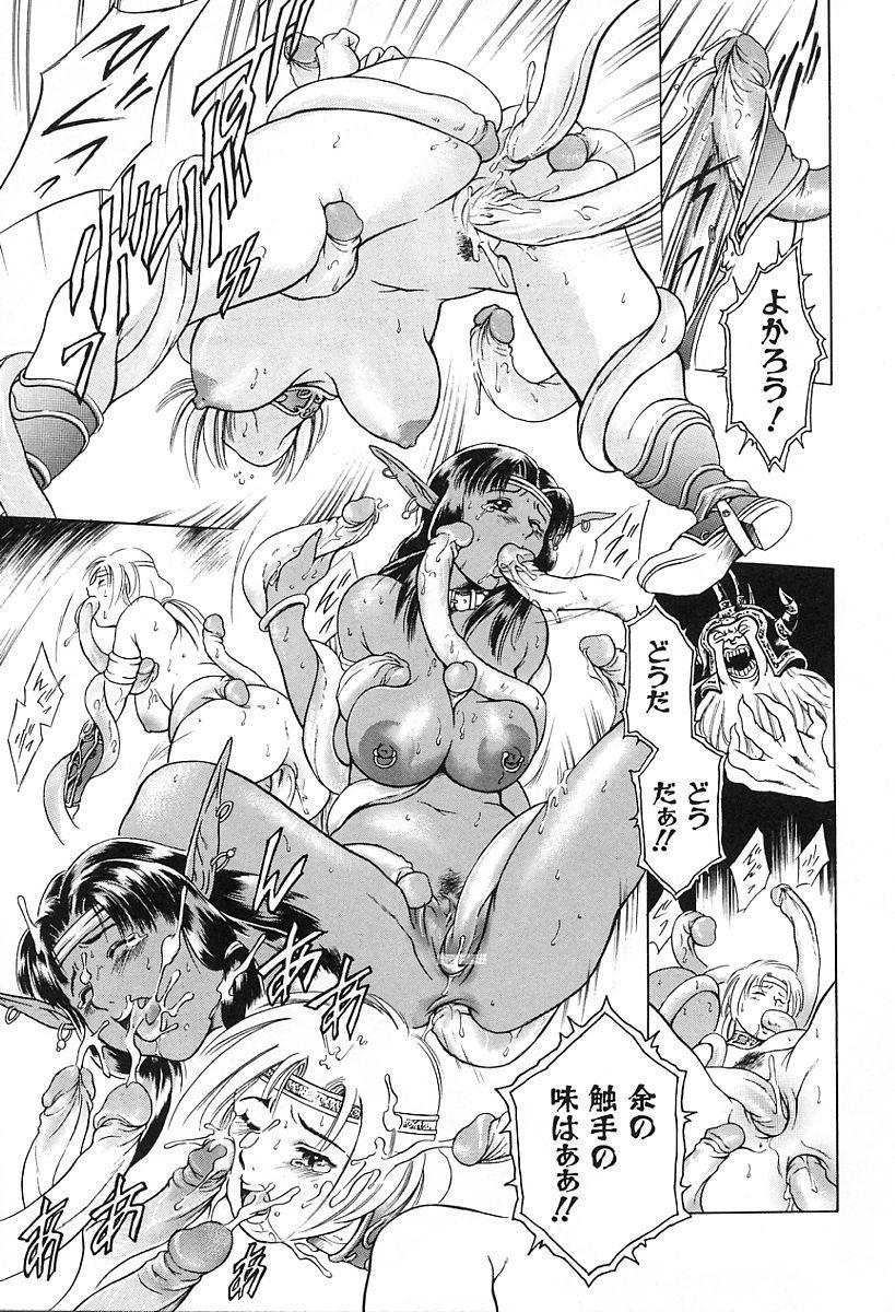 Dokushinsha no Kagaku 94