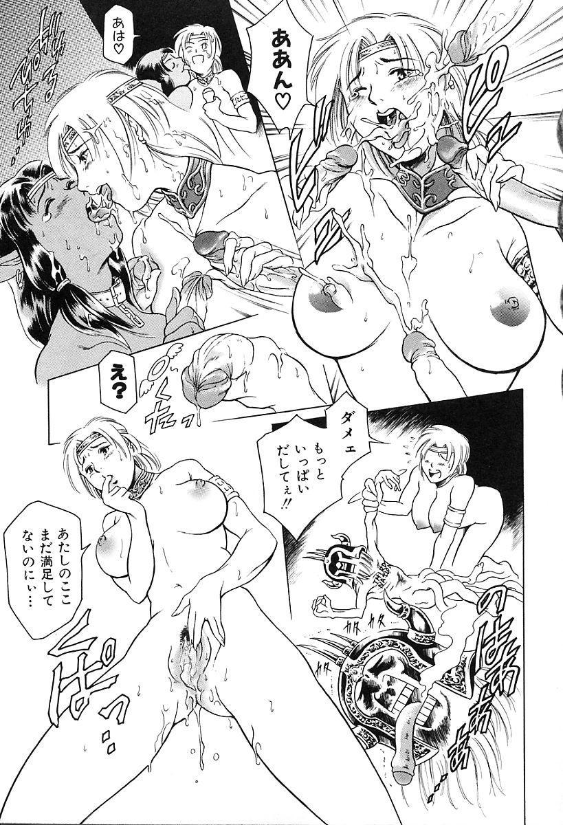 Dokushinsha no Kagaku 96
