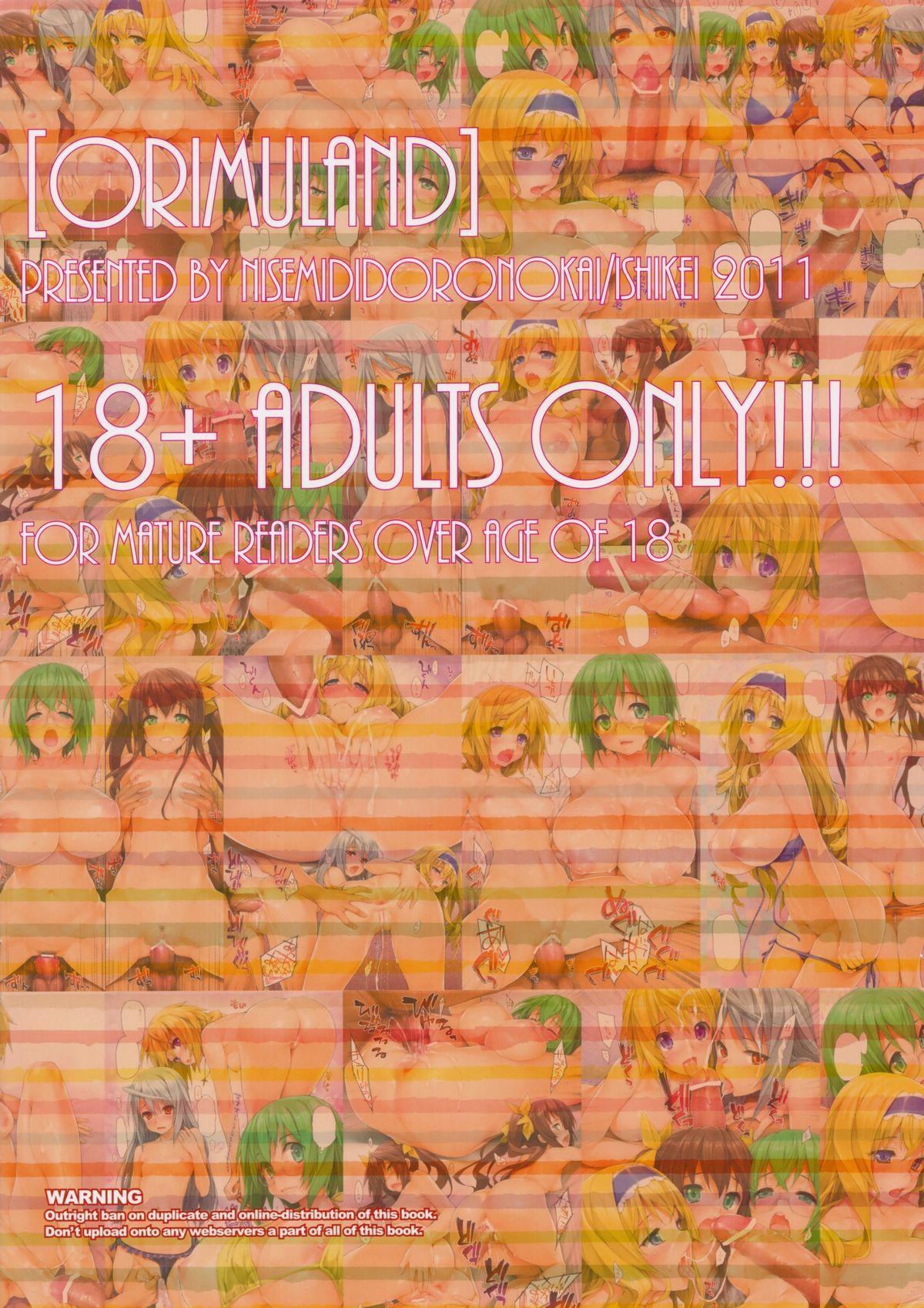 ORIMUland 15