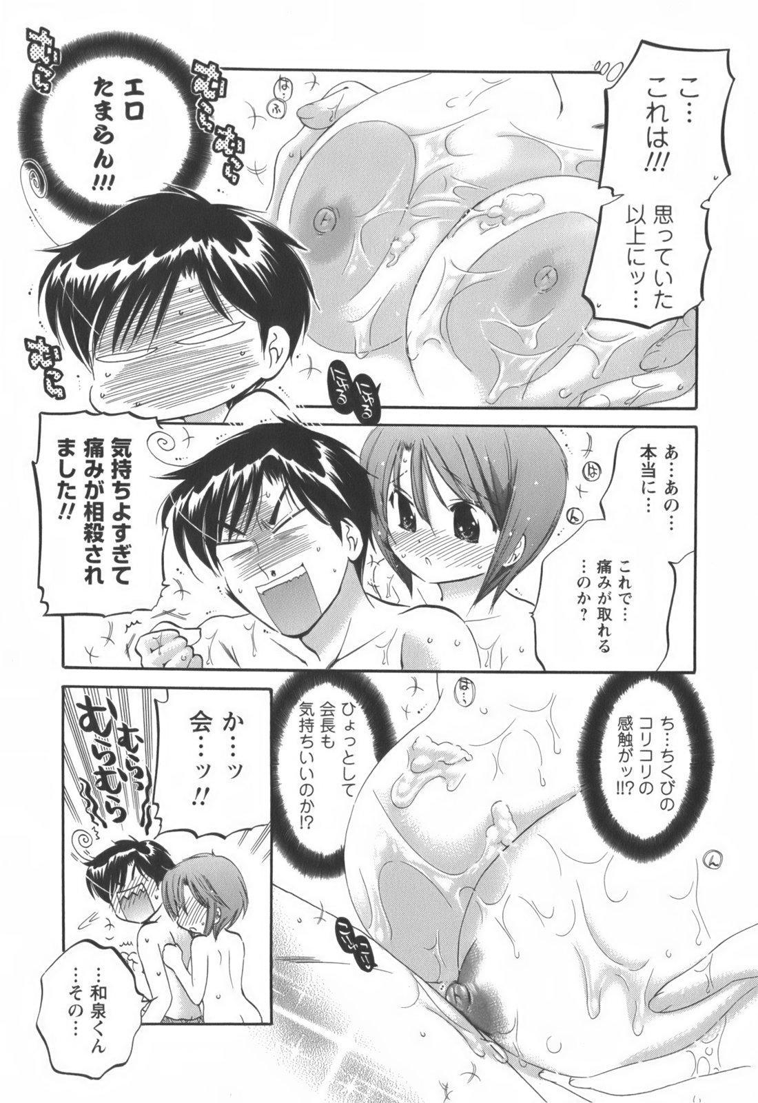 Okusama wa Seitokaichou 131