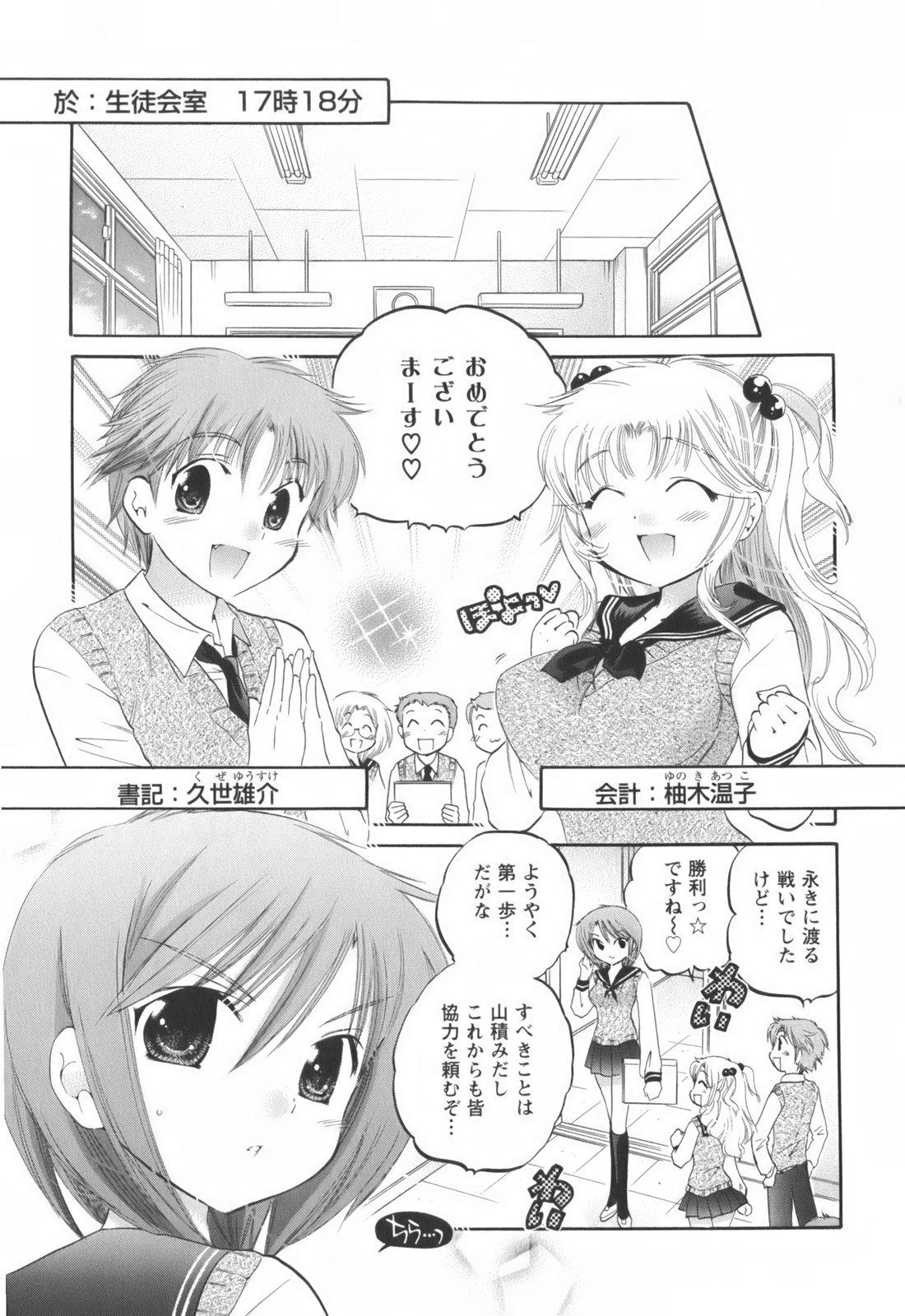 Okusama wa Seitokaichou 163