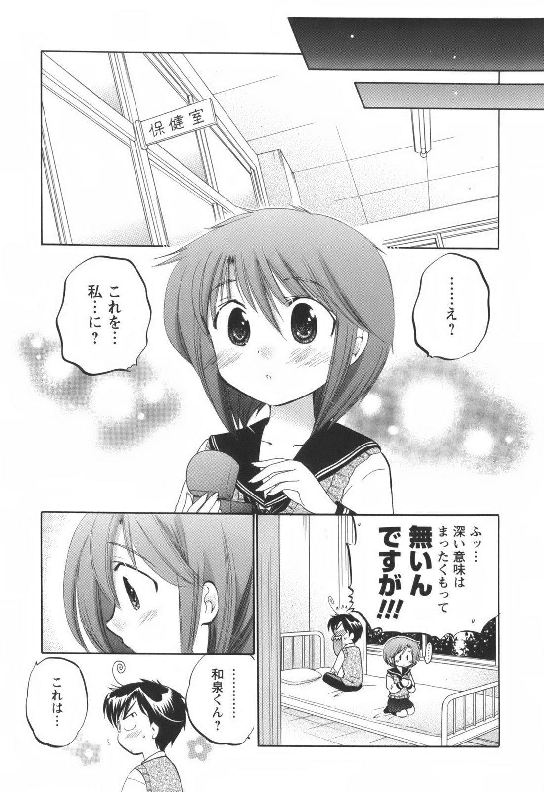 Okusama wa Seitokaichou 181