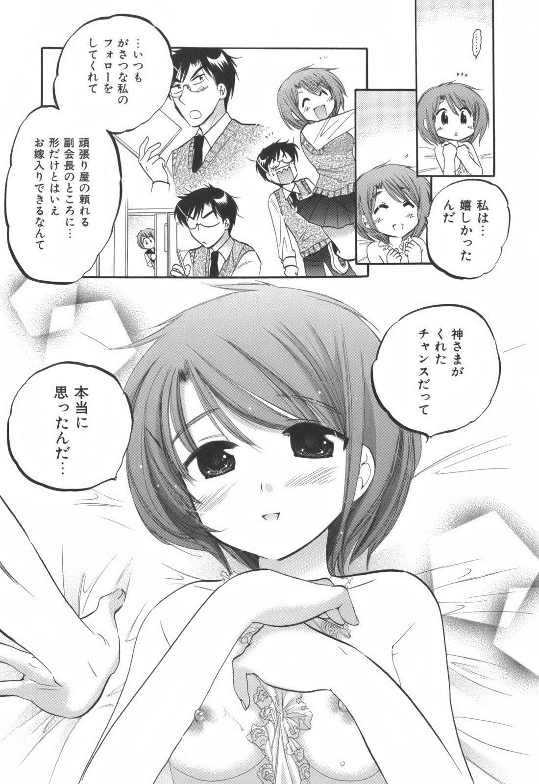 Okusama wa Seitokaichou 23