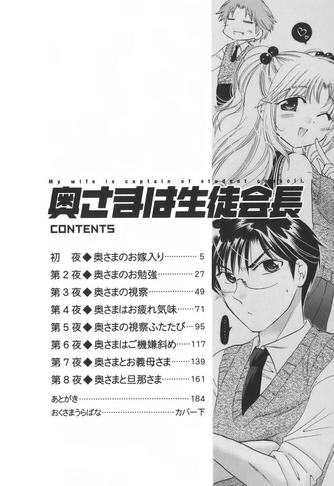 Okusama wa Seitokaichou 4