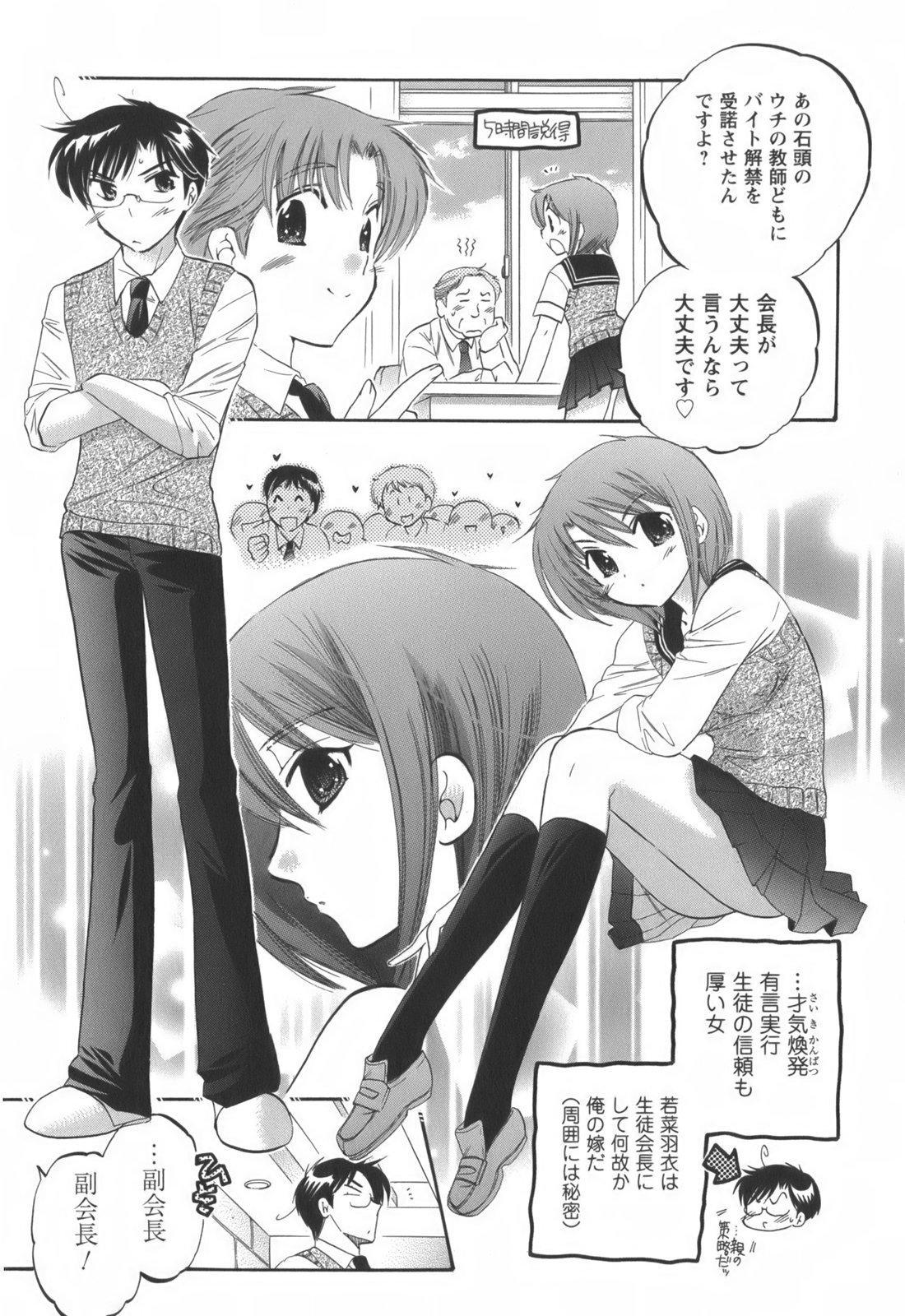 Okusama wa Seitokaichou 53