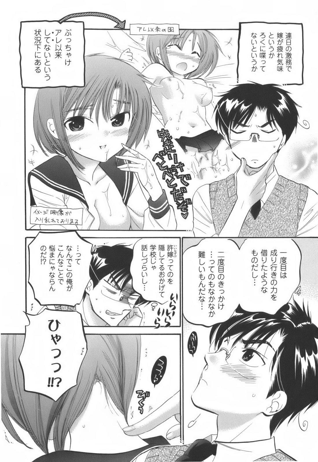 Okusama wa Seitokaichou 78