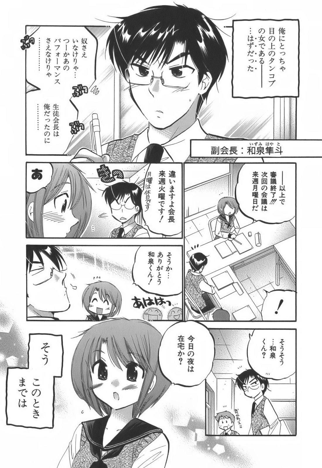 Okusama wa Seitokaichou 7
