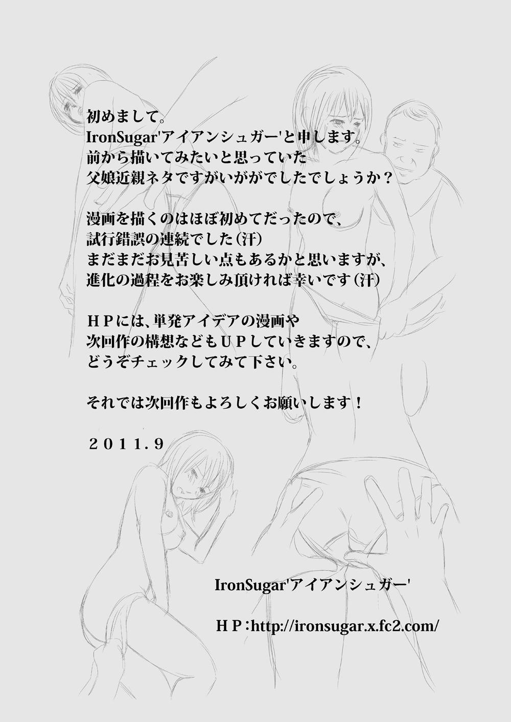 Jitaku Zenra Satsueikai - Kimo Oyaji × Musume 34