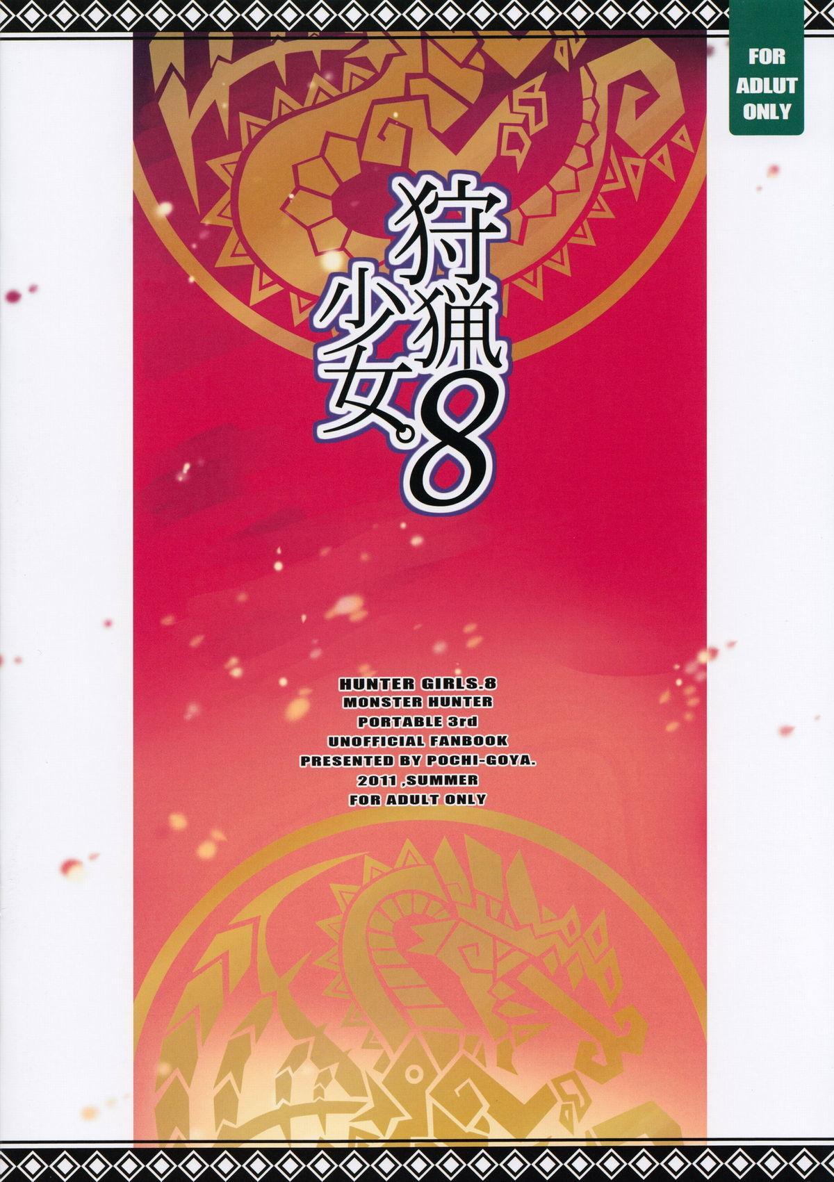 Shuryou Shoujo. 8 15