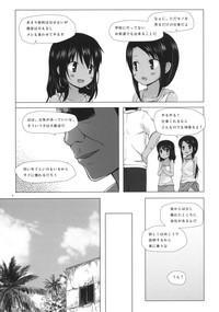 Kago no Naka no Kotori wa Itsu Deyaru 0 4