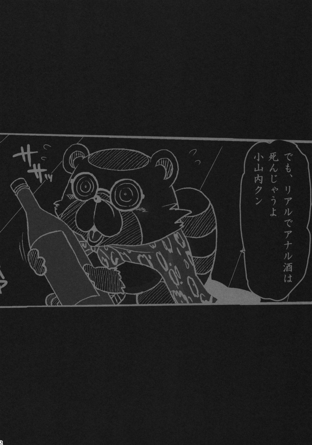 (SC53) [NIGHT★FUCKERS, Dodo Fuguri (Mitsugi, Shindou)] Yararetemasuyo, Sakuma Rinko-san. | You're Being Raped, Sakuma-san (Yondemasuyo, Azazel-san) 10