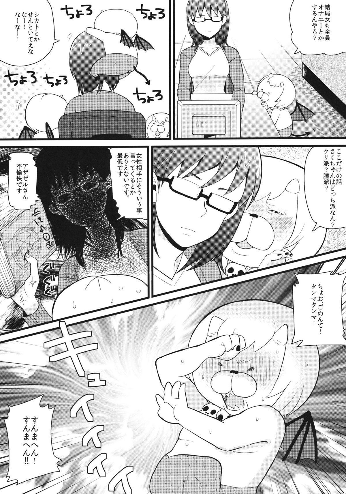 (SC53) [NIGHT★FUCKERS, Dodo Fuguri (Mitsugi, Shindou)] Yararetemasuyo, Sakuma Rinko-san. | You're Being Raped, Sakuma-san (Yondemasuyo, Azazel-san) 13