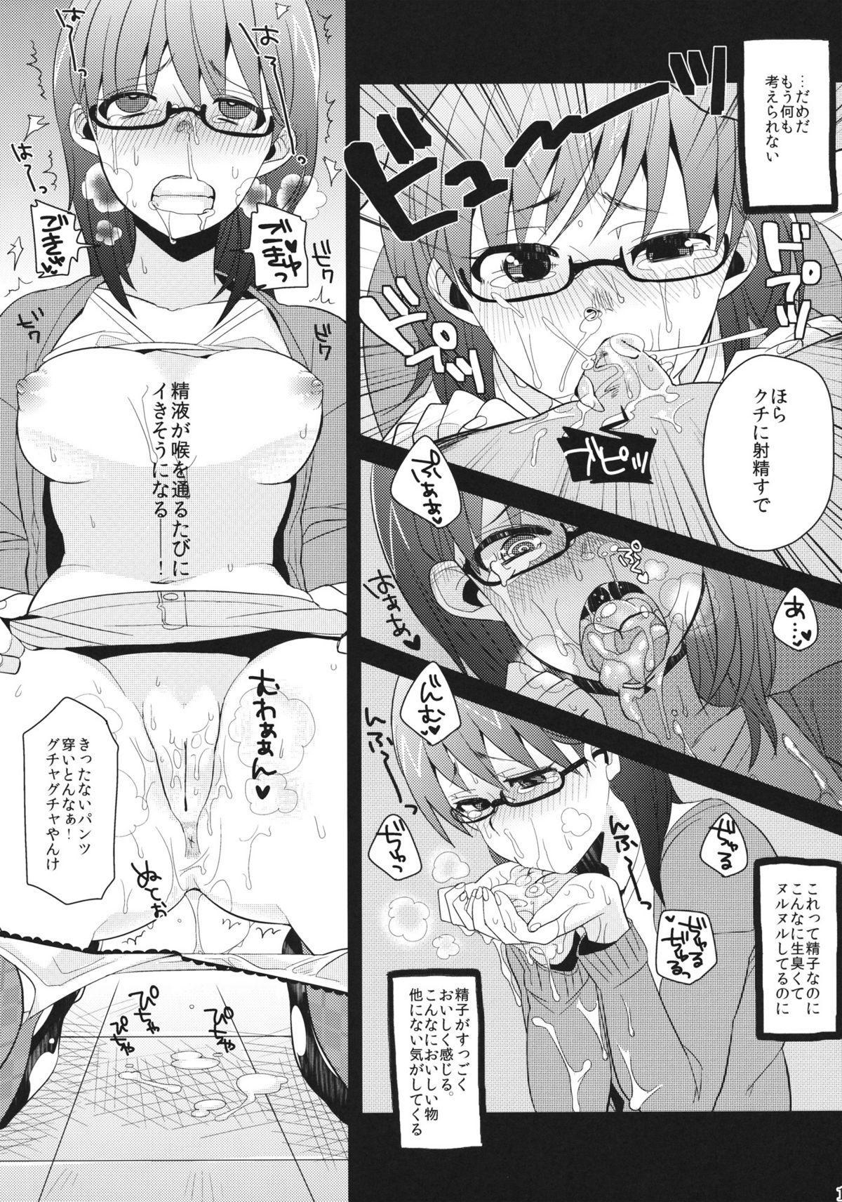 (SC53) [NIGHT★FUCKERS, Dodo Fuguri (Mitsugi, Shindou)] Yararetemasuyo, Sakuma Rinko-san. | You're Being Raped, Sakuma-san (Yondemasuyo, Azazel-san) 15