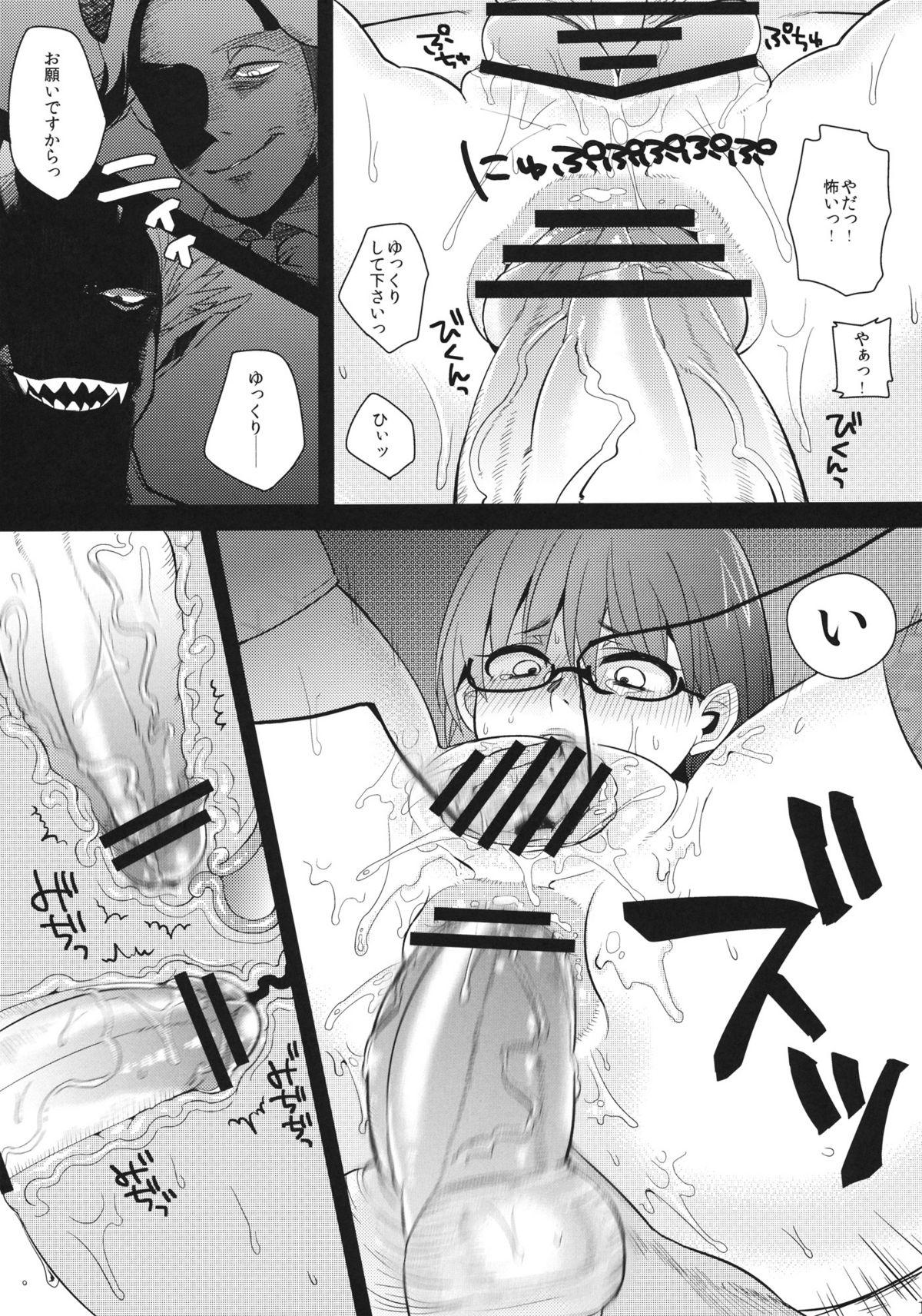 (SC53) [NIGHT★FUCKERS, Dodo Fuguri (Mitsugi, Shindou)] Yararetemasuyo, Sakuma Rinko-san. | You're Being Raped, Sakuma-san (Yondemasuyo, Azazel-san) 17
