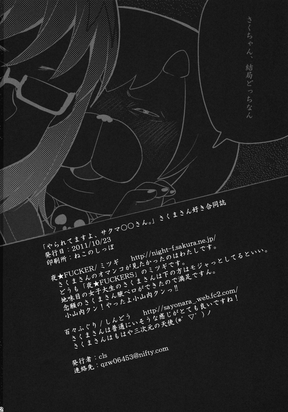 (SC53) [NIGHT★FUCKERS, Dodo Fuguri (Mitsugi, Shindou)] Yararetemasuyo, Sakuma Rinko-san. | You're Being Raped, Sakuma-san (Yondemasuyo, Azazel-san) 20