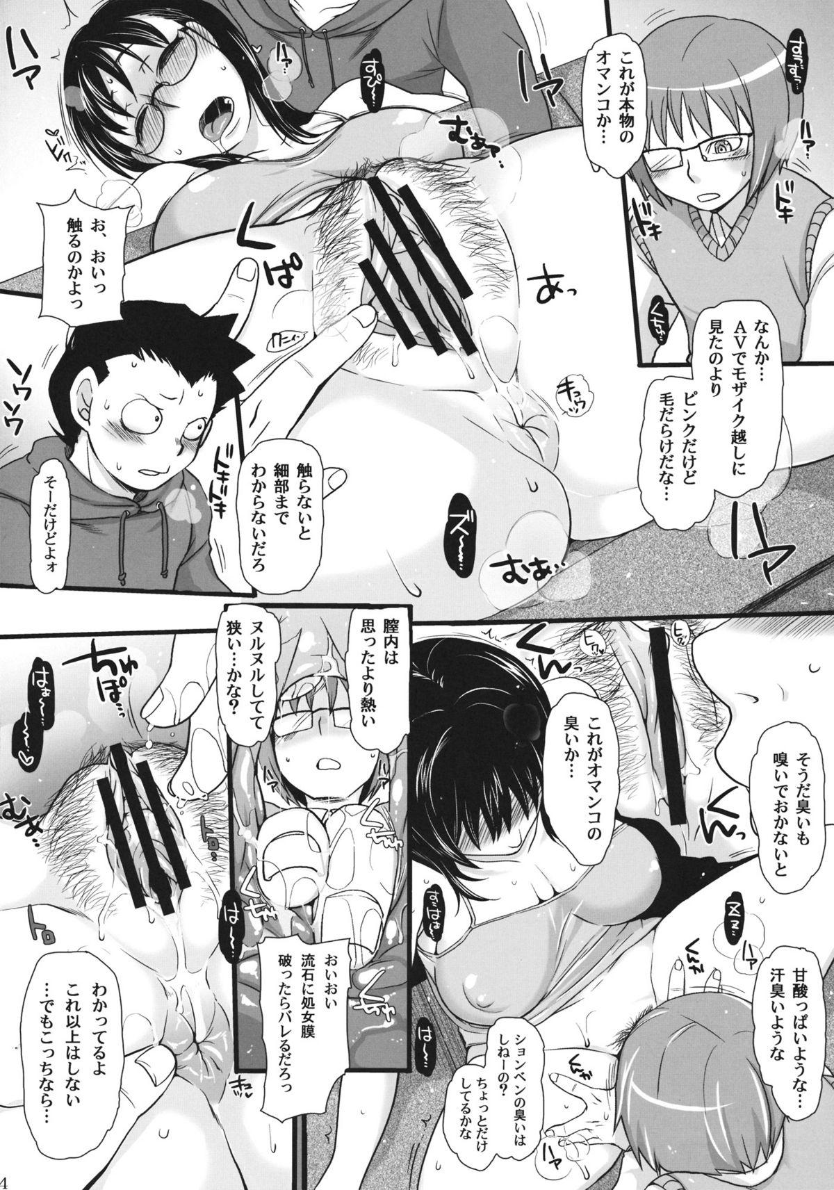 (SC53) [NIGHT★FUCKERS, Dodo Fuguri (Mitsugi, Shindou)] Yararetemasuyo, Sakuma Rinko-san. | You're Being Raped, Sakuma-san (Yondemasuyo, Azazel-san) 2